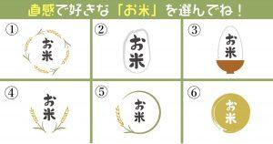 【心理テスト】どの「米」が好き?あなたのマイペースさを暴きます!