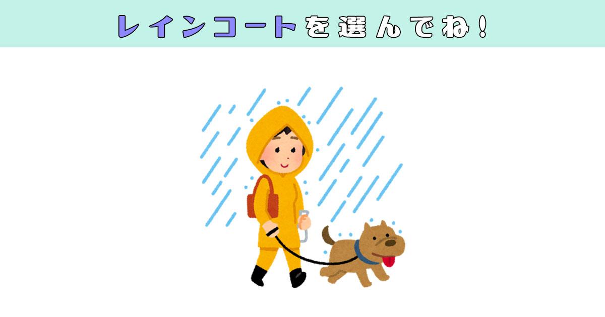 raincoatTOP