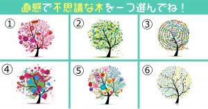 【心理テスト】選んだフシギな木が教える、「あなたの適職」