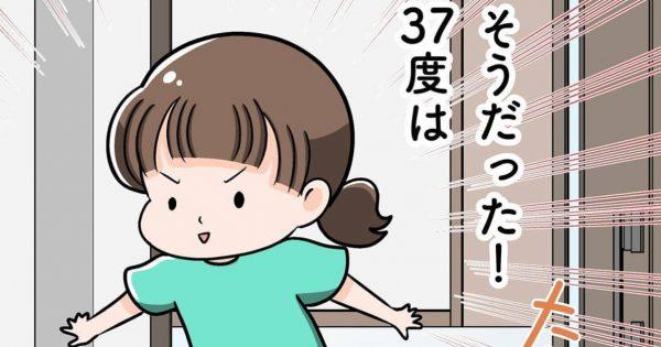 37度の猛暑が「可愛く思えた理由」www