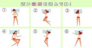 【心理テスト】あなたの実際の寝相に近いのは…?「財布の紐の緩さ」を診断!