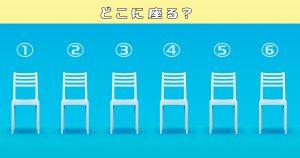 【心理テスト】座る位置を選ぶだけで、「パートナーといるときのあなたの性格」がバレちゃいます