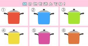 【心理テスト】あなたの性格は「生粋のロマンチスト」かも?鍋の色を選んでね