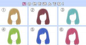 【心理テスト】あなたは自由奔放?それとも規律正しい?髪色で性格がわかる