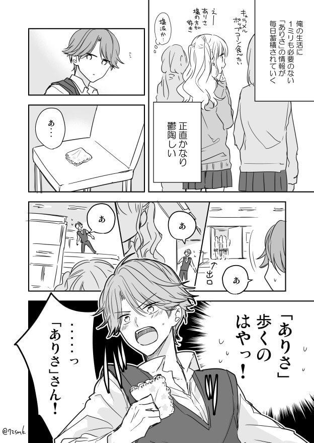 きみの名前02