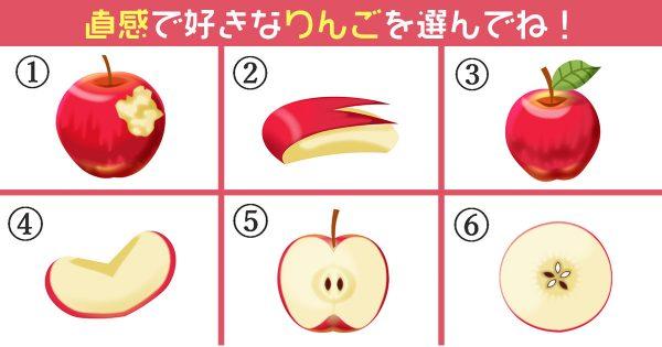 【心理テスト】選んだりんごの状態が、あなたの「寂しがりや度」を表します…