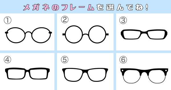 【心理テスト】あなたの「自己肯定感の高さ」を診断!メガネのフレームを選んでね
