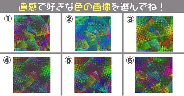 【心理テスト】好みの色彩を選ぶと…あなたの性格を構成する「6つの要素」がわかる