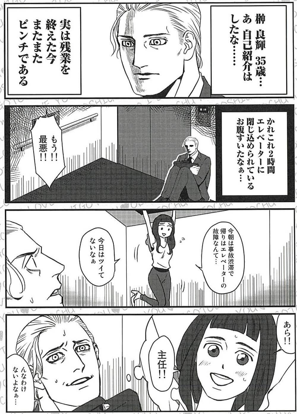 上司が新入社員に恋する漫画1-6