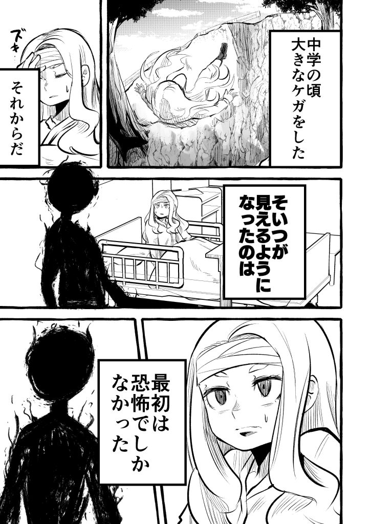 わたしの佐藤くん1-1