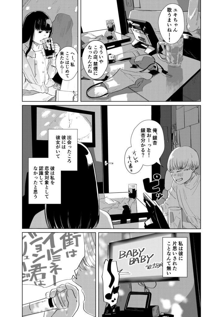 カラオケの話02