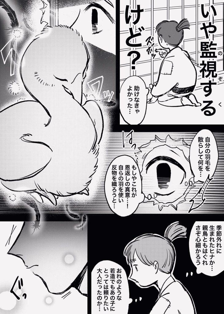 鶴が恩を返しに来た話03