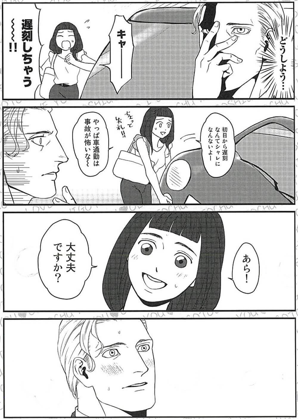 上司が新入社員に恋する漫画1-2