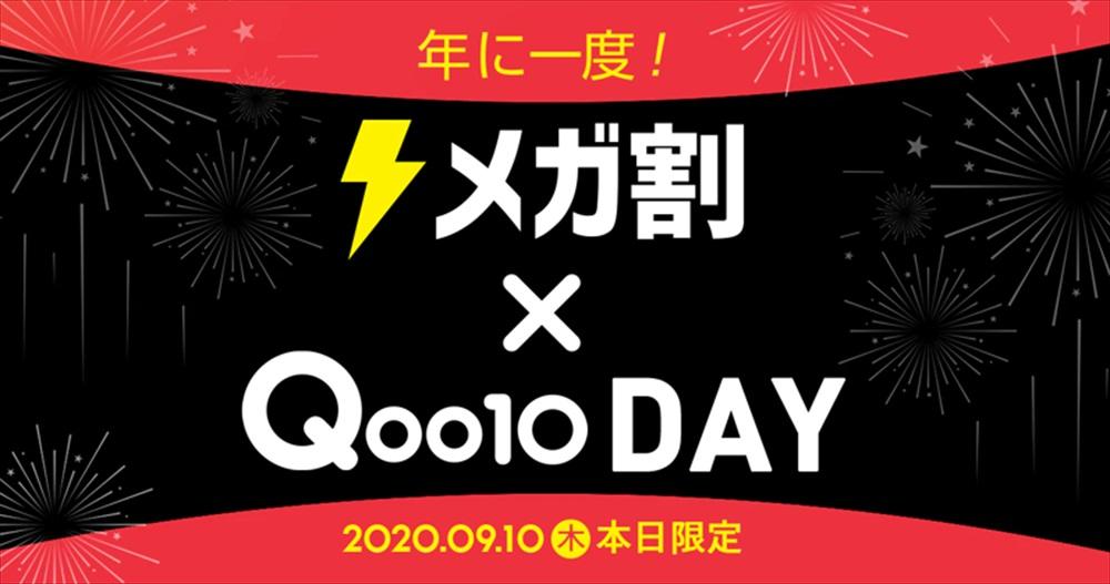 Qoo10Dayバナー_R