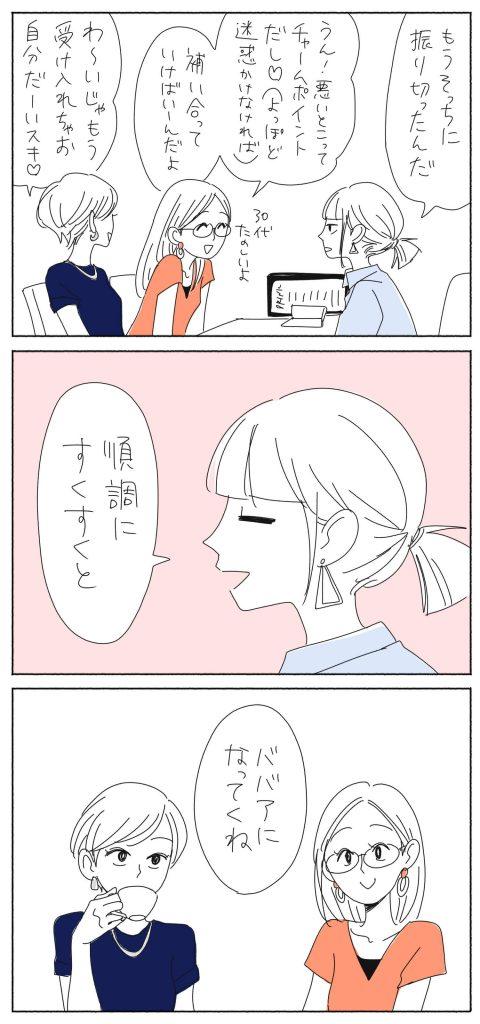 すこやかババアライフ03