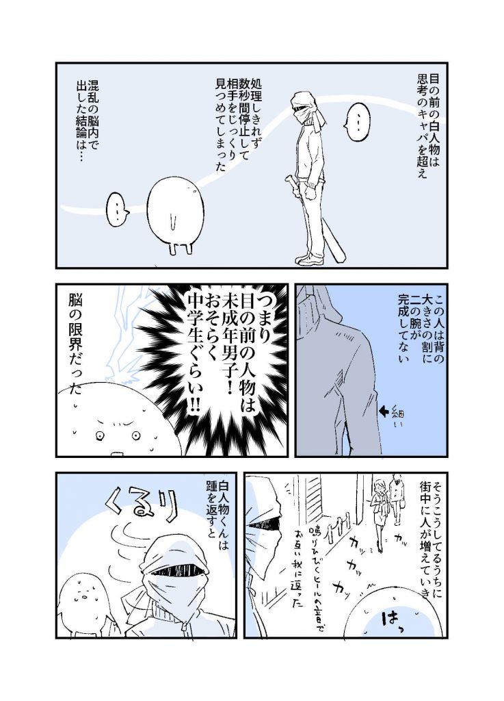 不思議な話9-3