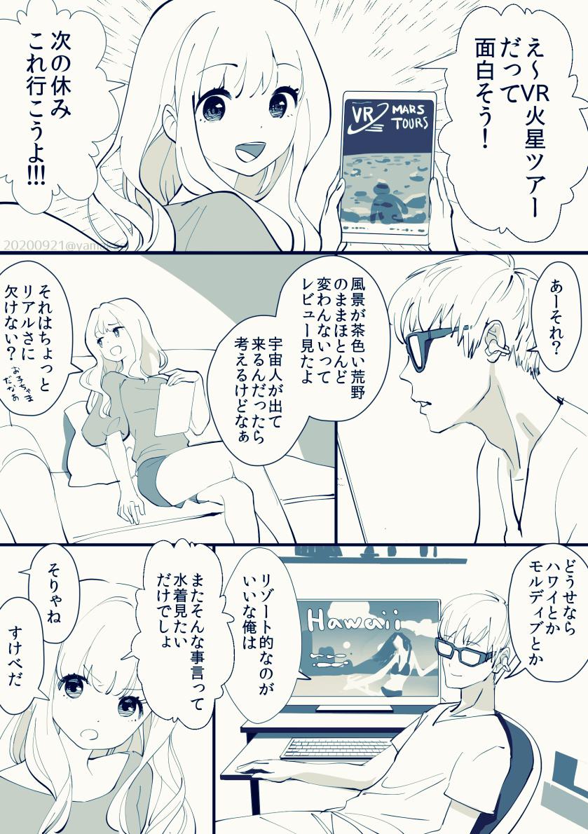 ちょっと未来の話01