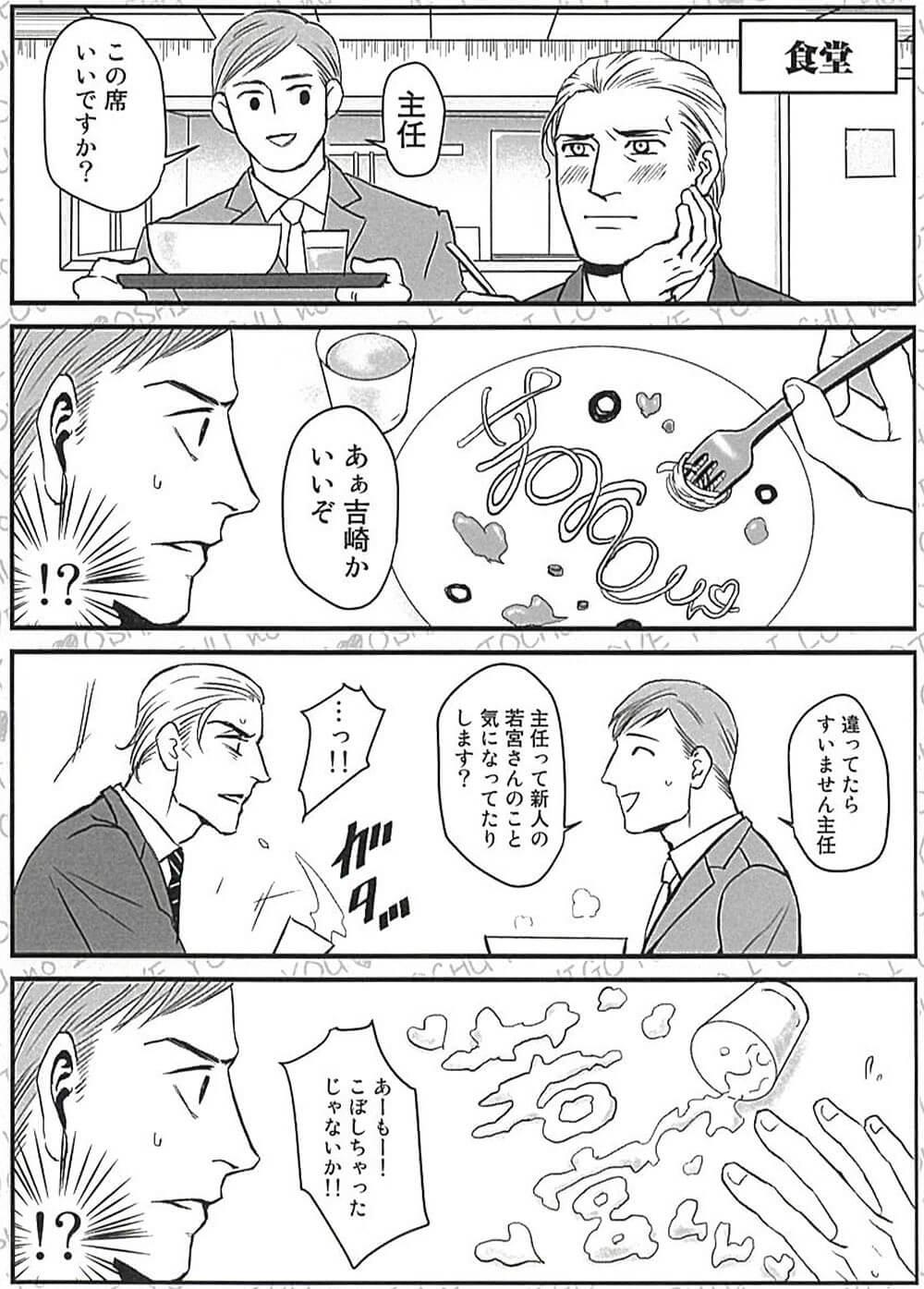 上司が新入社員に恋する漫画1-5