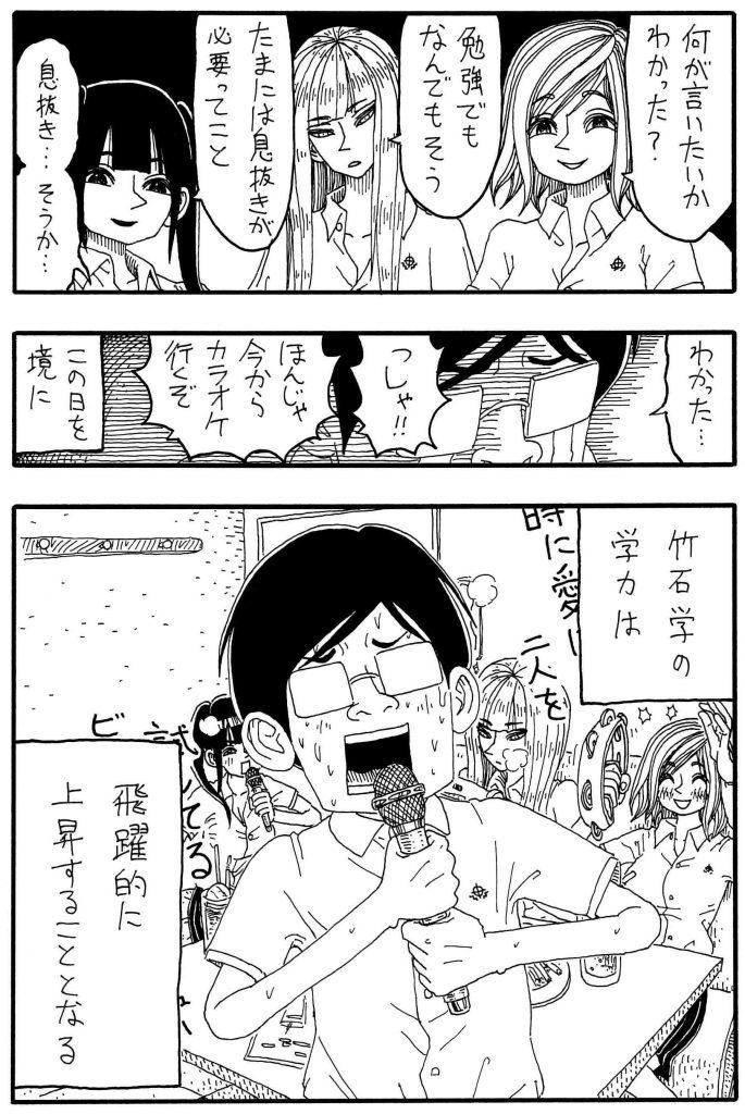 竹石学とギャル軍団04