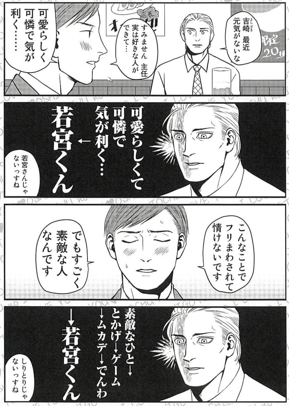 上司が新入社員に恋する漫画2-3