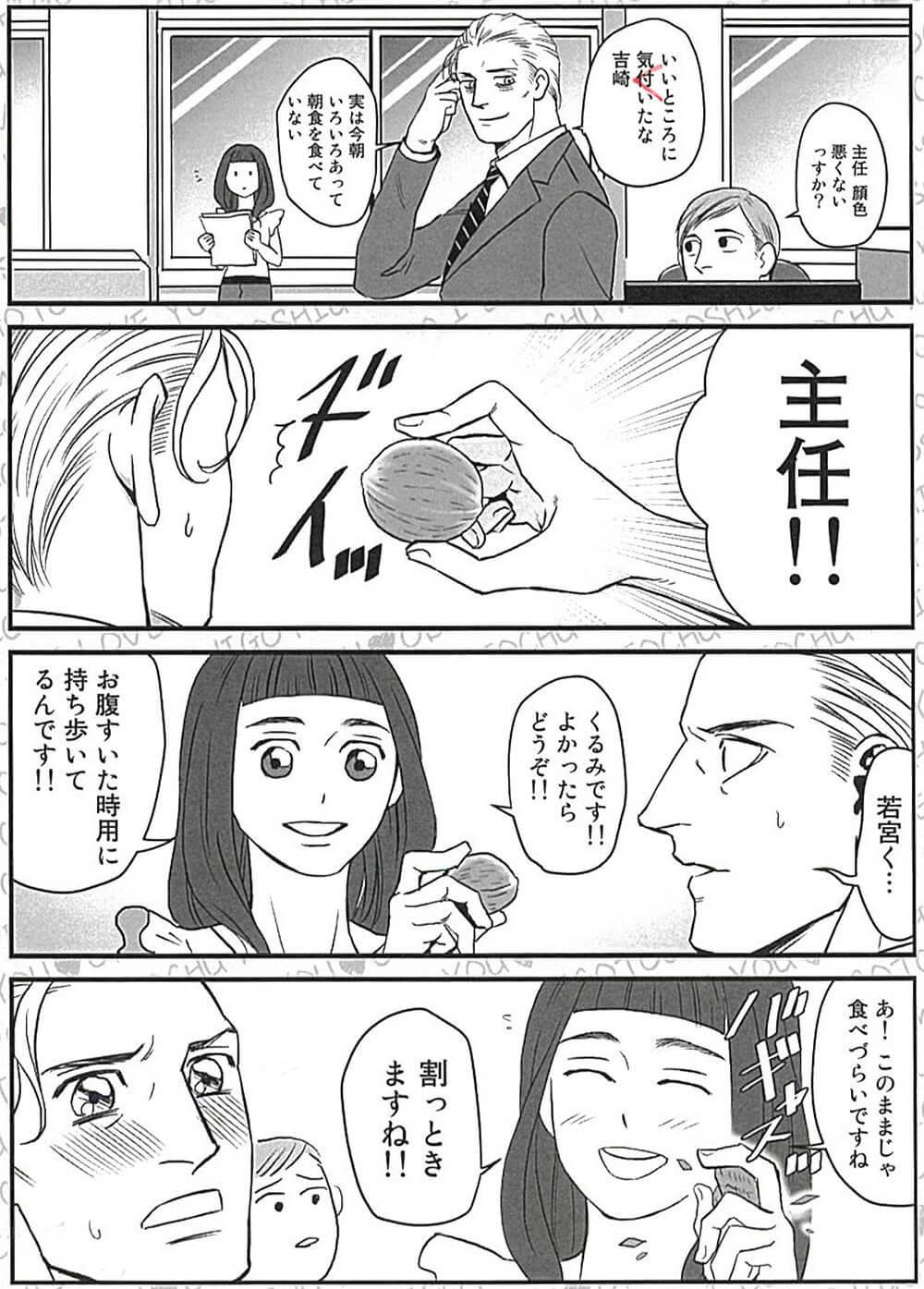 上司が新入社員に恋する漫画1-4