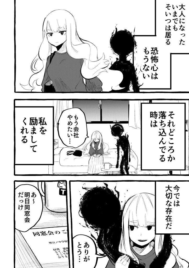 わたしの佐藤くん1-2