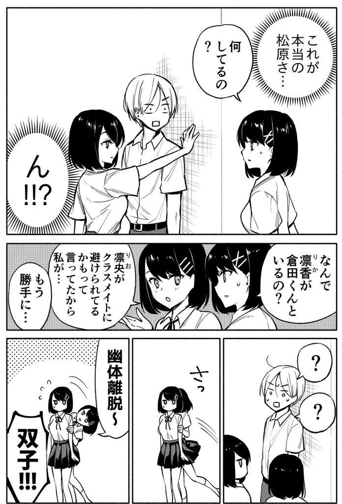 2つの顔の転校生03