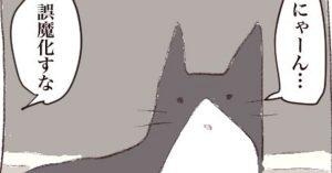 秘密の日本語学習がバレた猫…「白々しすぎる反応」が可愛い
