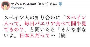 「ここが変だよ!日本人」 7選