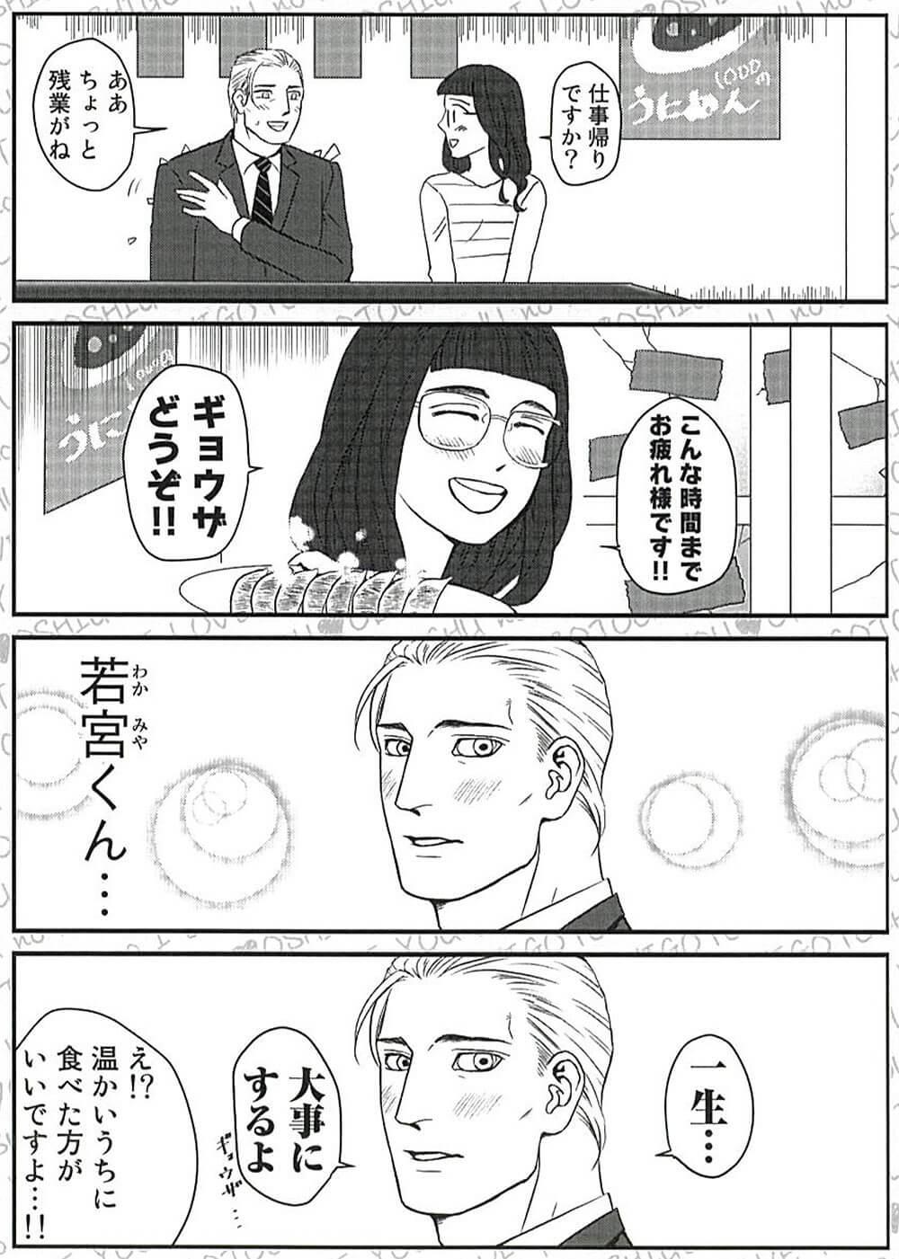 上司が新入社員に恋する漫画2-1