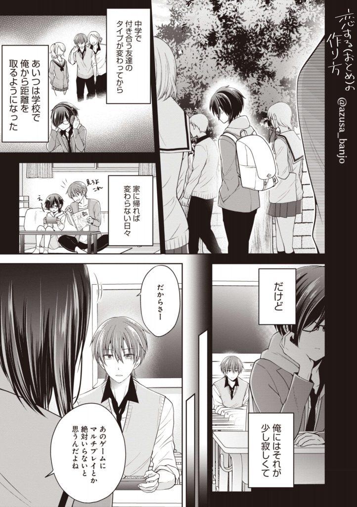 恋する(おとめ)の作り方4-2