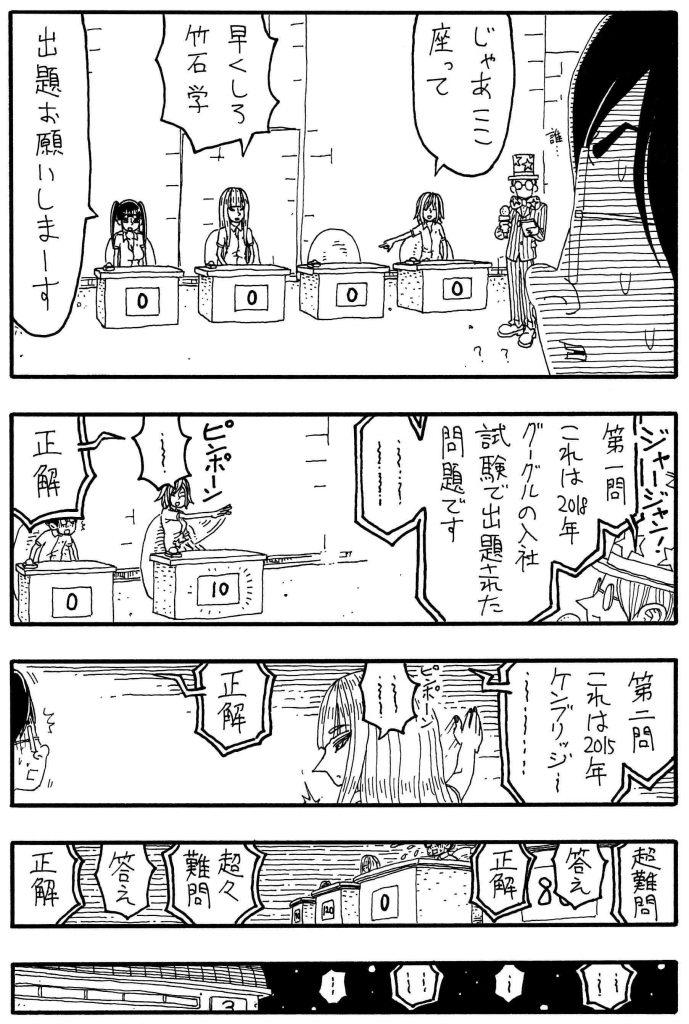 竹石学とギャル軍団02