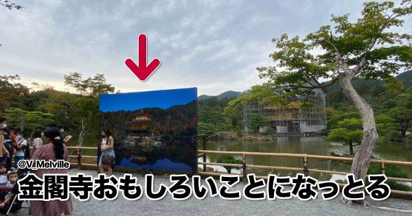 日本No.1の観光地「京都」の特殊さを再確認してくれ 8選