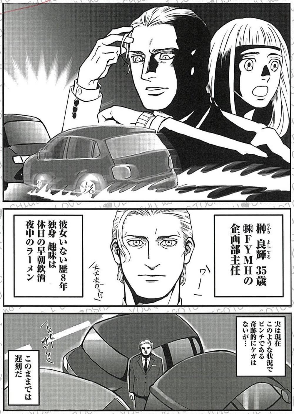 上司が新入社員に恋する漫画1-1