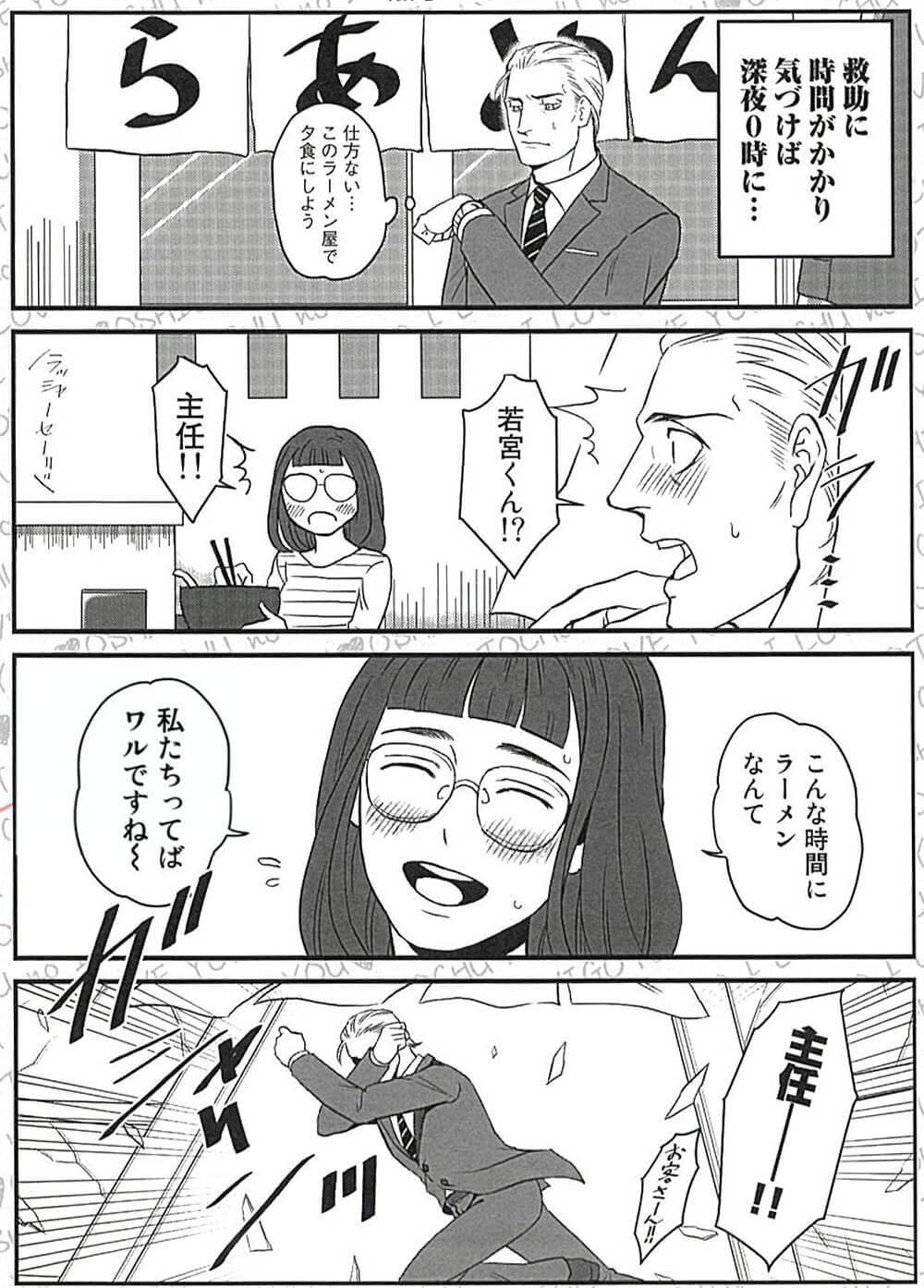 上司が新入社員に恋する漫画1-7