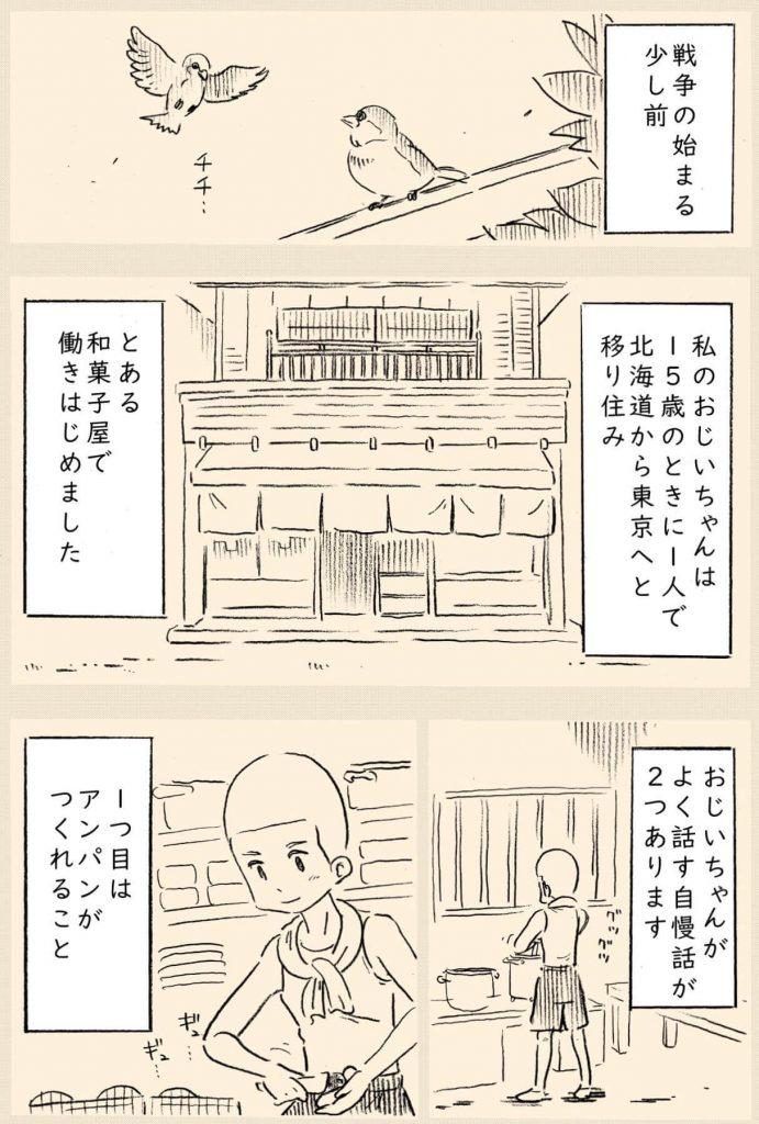 敬老の日01