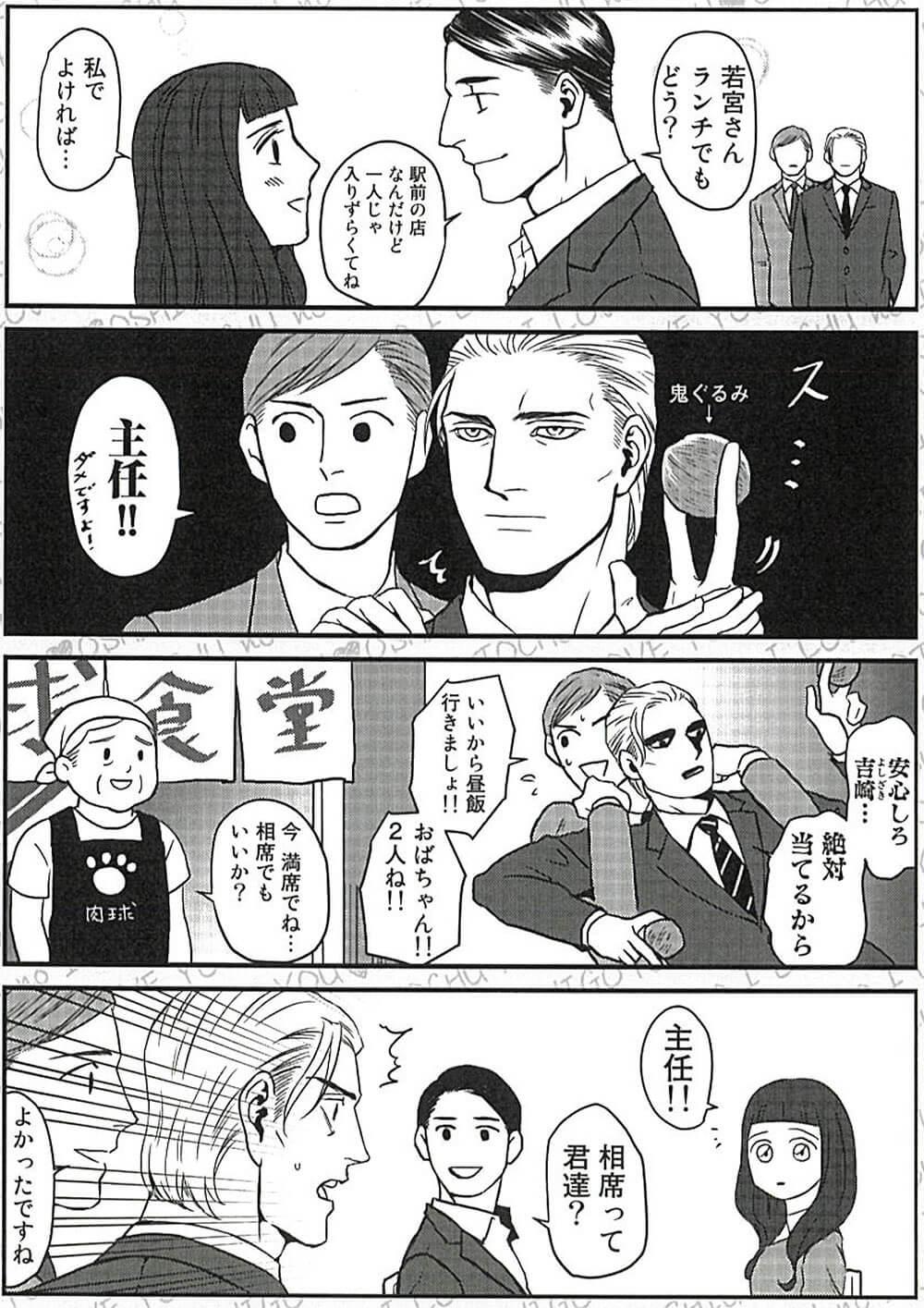上司が新入社員に恋する漫画3-3