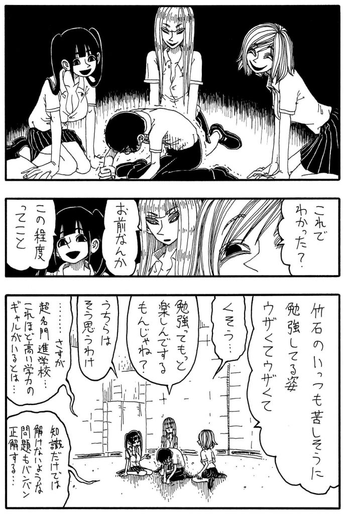 竹石学とギャル軍団03