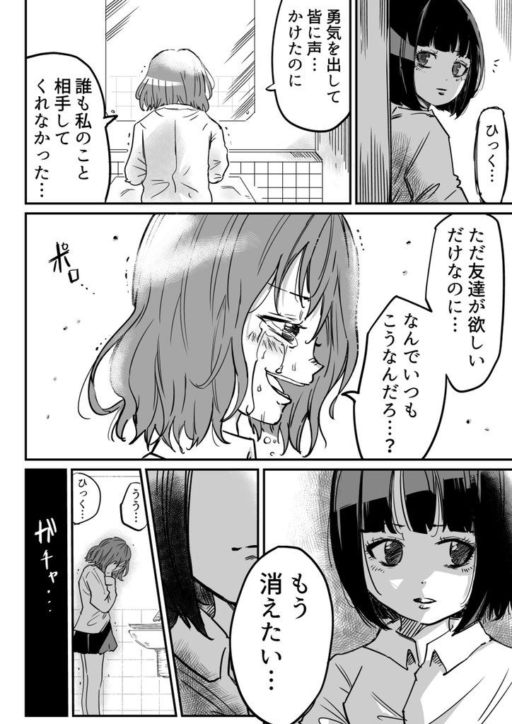 【創作漫画】トイレの花子さん2