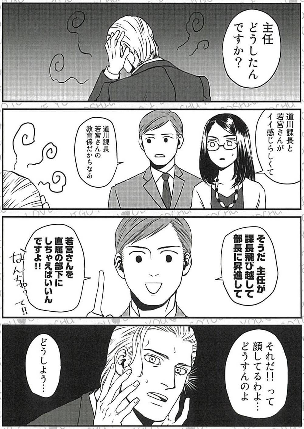 上司が新入社員に恋する漫画3-2