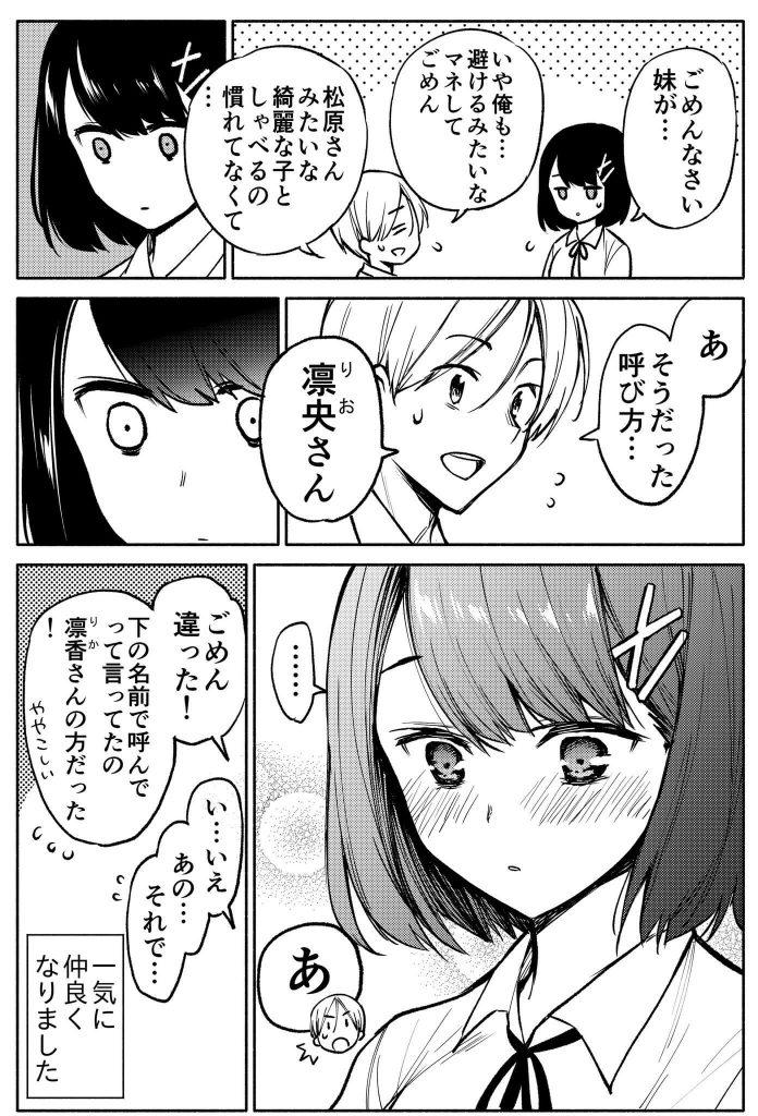 2つの顔の転校生04