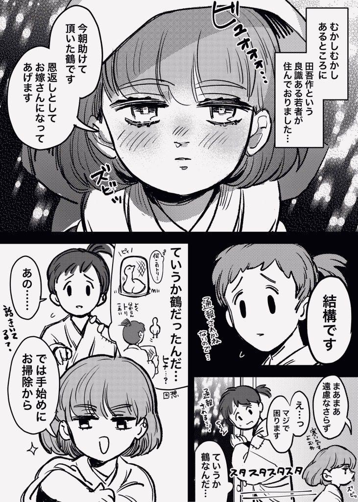 鶴が恩を返しに来た話01