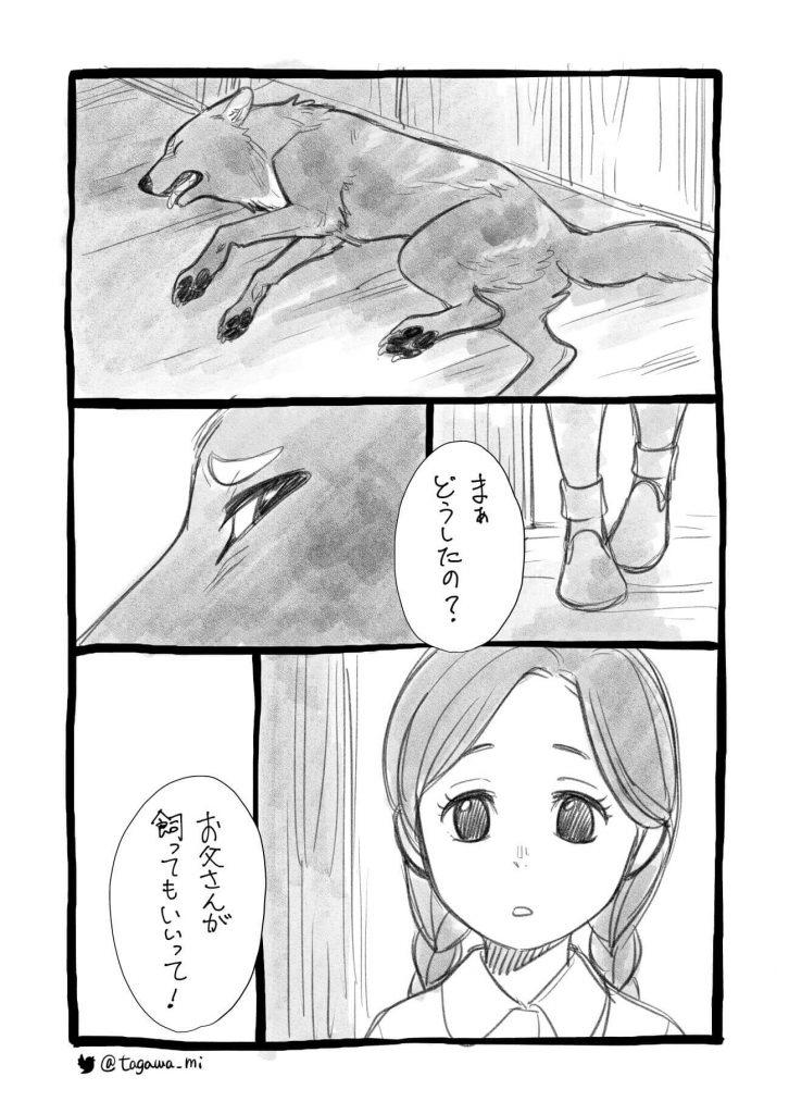 少女とちょっと変わった犬1-1