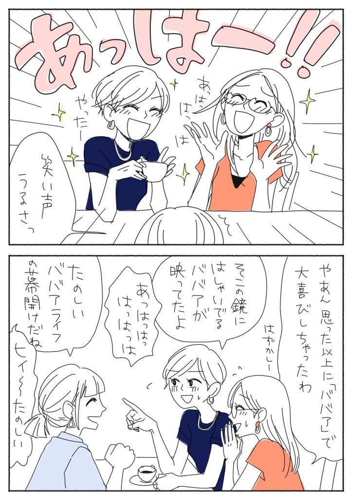 すこやかババアライフ04