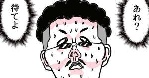 【ギャグ漫画】「ド天然で顔が怖いニート」が恋人のために努力した結果w