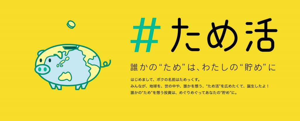 FireShot Capture 017 - マネックス証券と一緒に、#ため活 をはじめよう - info.monex.co.jp