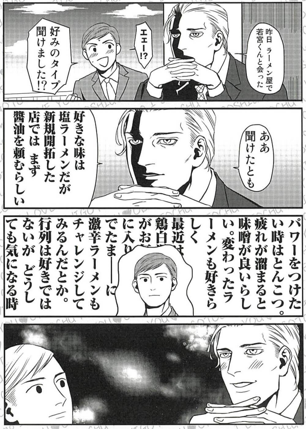上司が新入社員に恋する漫画2-2
