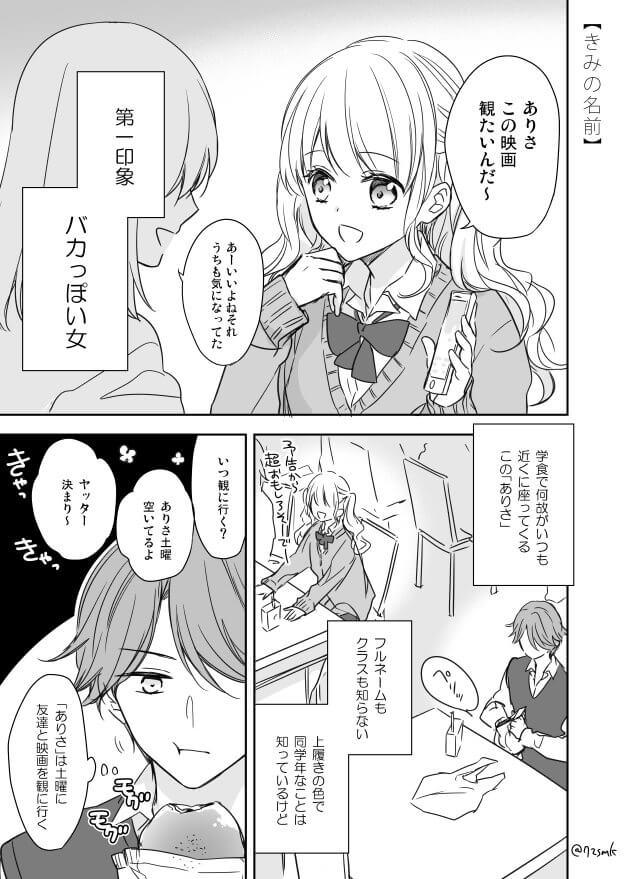 きみの名前01