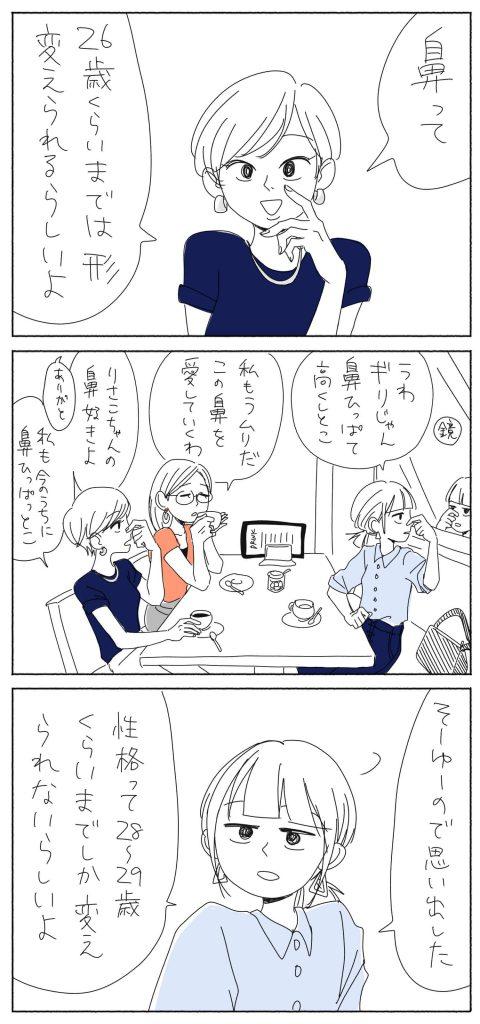 すこやかババアライフ01