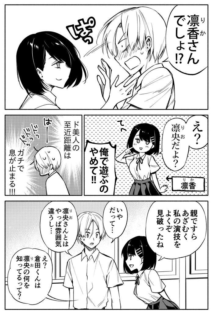 2つの顔の女子高生02